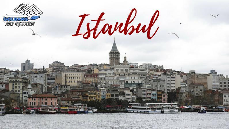 جاذبه های گردشگری توریسم استانبول