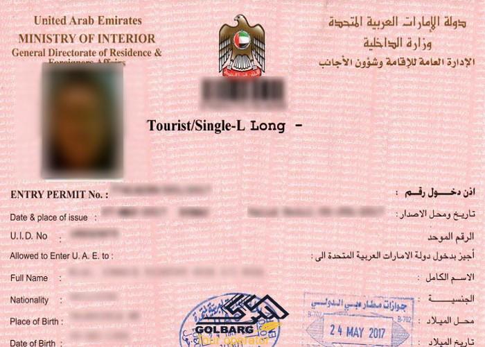 ویزا امارات و تعیین وقت سفارت