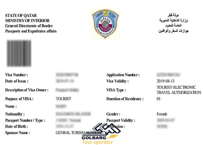 ویزا قطر و تعیین وقت سفارت