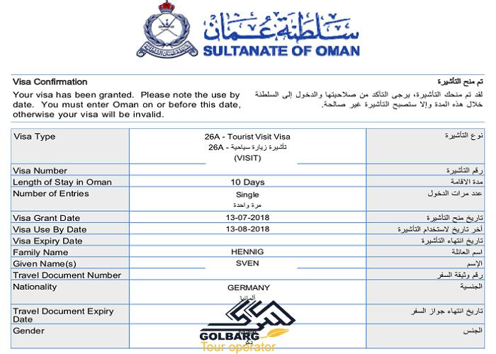 ويزا عمان و تعيين وقت سفارت